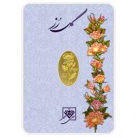 خرید                     شمش طلا 24 عیار طلای محمد طرح گل رز کد 500