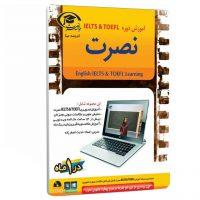 خرید                     آموزش دوره IELTS & TOEFL نصرت اندیشه مبنا مناسب برای کامپیوتر