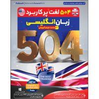 خرید                     نرم افزار آموزش 504 لغت پر کاربرد زبان انگلیسی نشر پدیا سافت