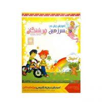 خرید                     نرم افزار آموزش زبان انگلیسی ویژه کودکان (آموزش زبان در سرزمین فرشتگان)