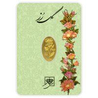 خرید                                     شمش طلا 24 عیار طلای محمد طرح گل رز کد 300