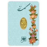 خرید                                     شمش طلا 24 عیار طلای محمد طرح گل رز کد 400
