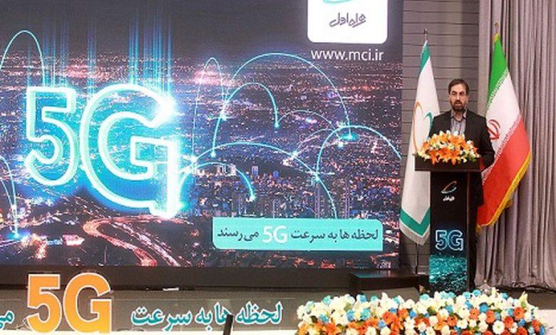همراه اول به بالاترین سرعت شبکه 5G در ایران دست یافت