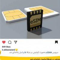 مدیرعامل ایرانسل از راه اندازی آزمایشی سرویس eSIM در این شرکت خبر داد