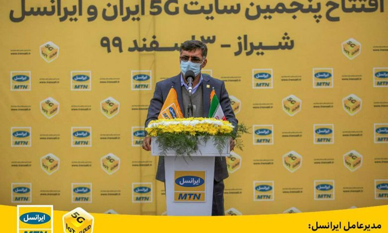 ایرانسل از آمادگی خود برای راه اندازی 5G در سراسر کشور خبر داد