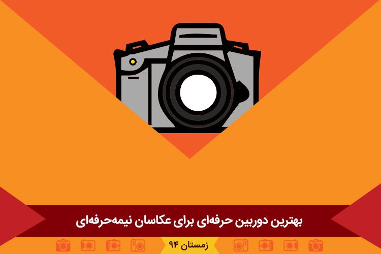 بهترین دوربین های حرفهای برای عکاسان نیمهحرفهای