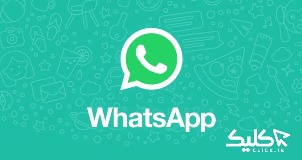 شکل ظاهری پیام های صوتی واتساپ به زودی تغییر میکند