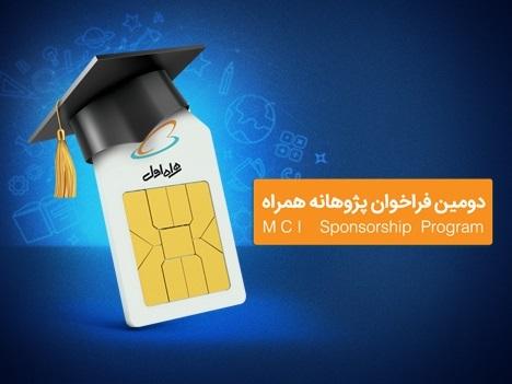 دومین دوره حمایت همراه اول از طرحهای پژوهشی و پایاننامههای دانشگاهی آغاز شد