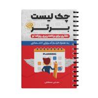 خرید                                     دفتر برنامه ریزی انتشارات سخنوران مدل Daily Planner